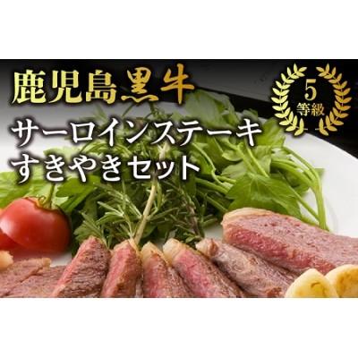 022-03 鹿児島黒牛サーロインステーキ2枚・すきやきセット