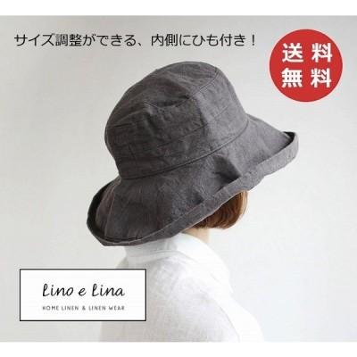 ハット マノン ポワブル W14 リーノエリーナ Lino e Lina 内側ひも付き グレー グレイ レディース 女性 無地 リネンハット 帽子 ナチュラル(送料無料)