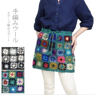 手編みウール クロシェ モチーフ編みスカート