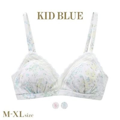 【送料無料】 (キッドブルー)KID BLUE ミスティブーケ ブラジャー ノンワイヤー ブラレット ソフトブラジャー 三角ブラ 単品(B80KIPA363)