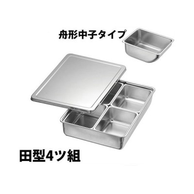 ネットサポート KO 18-8調味料入バット田型4ッ組(舟形中子付)