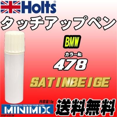 タッチアップペン BMW 478 SATINBEIGE Holts MINIMIX