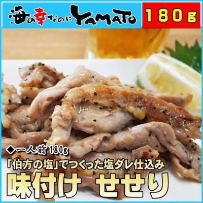 味付け鶏せせり 180g ポイント 消化 冷凍惣菜 焼き鳥 おつまみ 惣菜