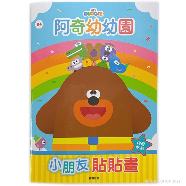 阿奇幼幼園 小朋友貼貼畫 HD023A 彩色著色本 /一本入(定80) 阿奇幼兒園 正版授權 MIT製