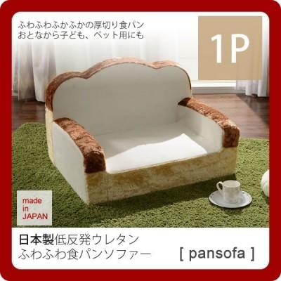 一人掛け : 日本製低反発ウレタンふわふわ食パンソファー(pansofa) 1人掛け 1P シングル アームチェア 椅子 いす イス リビング カジュアル ファブリック