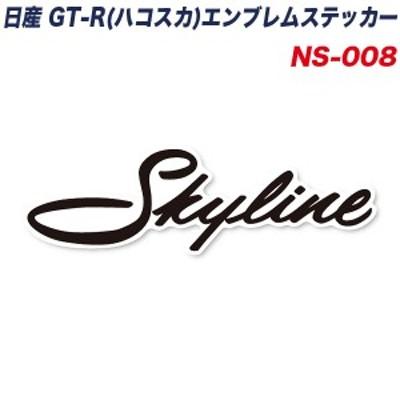 ゼネラルステッカー スカイライン 2000 GT-R(KPGC10)  エンブレムステッカー 日産 ハコスカ NS-008