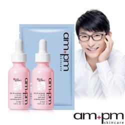 ampm牛爾 RX 2%α熊果素淡斑精華2入+贈1000分子玻尿酸超保濕面膜1片