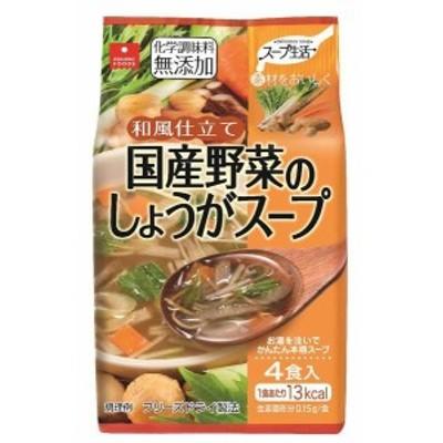 野菜スープ フリーズドライ スープ 生姜スープ しょうがスープ 80食