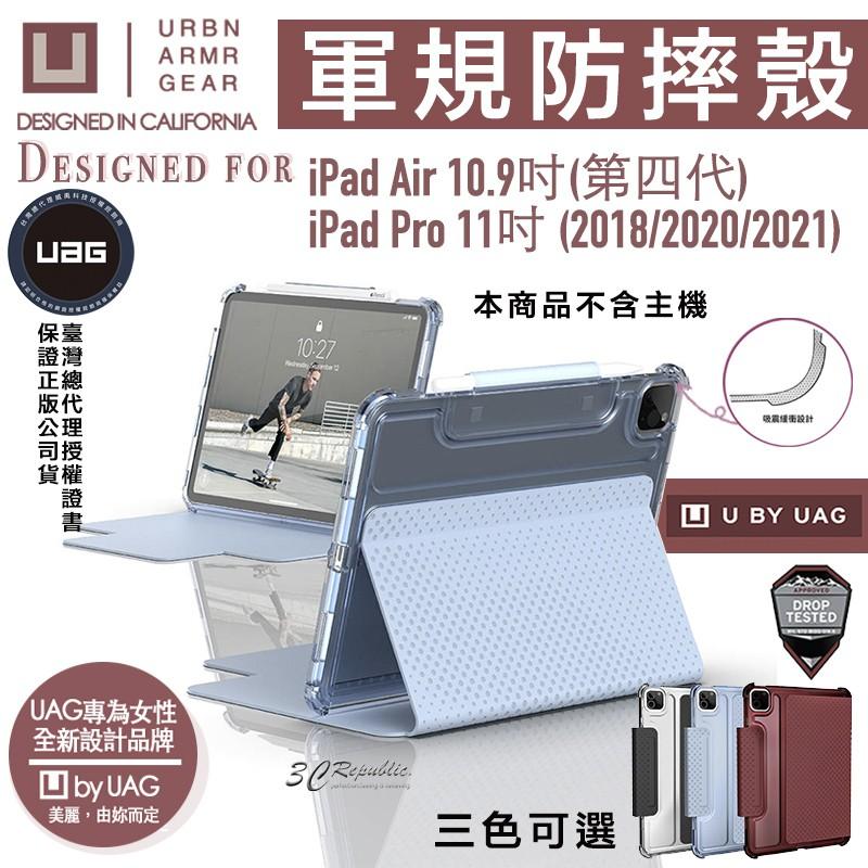 U UAG  保護殻 軍規 防摔殼 平板殼 保護套 適用iPad Pro 2020 2021 Air 10.9 11吋