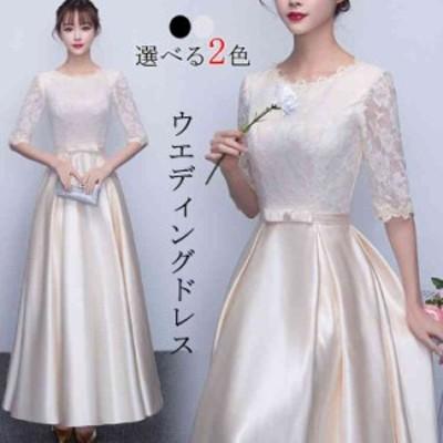 パーティードレス ロングドレス 披露宴 パーティドレス 大きいサイズ 二次会ドレス 結婚式 ドレス ワンピース Aライン お呼ば