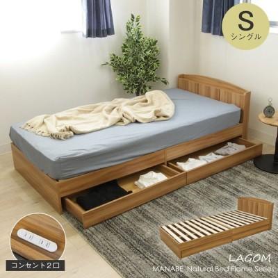 ベッド ベット ベッドフレーム ベットフレーム 引き出し付きベッド シングル フレーム ラゴム
