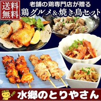 おつまみ焼き鳥&鶏グルメ6品セット 送料無料 焼き鳥 やきとり 焼鳥 プレゼント ギフト 国産 冷蔵(冷凍)
