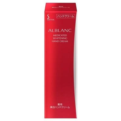 ■ ソフィーナ アルブラン薬用美白ハンドクリーム50G