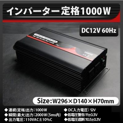 インバーター 12V 正弦波 1000w 60Hz AC100V 車 車載充電 発電 非常用電源