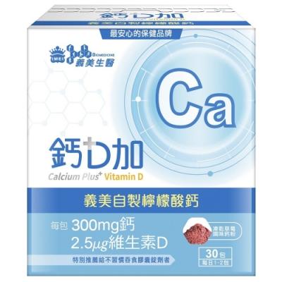 義美生醫 鈣D加 (3g*30包/盒)