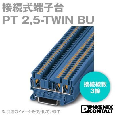 フエニックスコンタクト PT 2,5-TWIN BU (PT 2.5-TWIN BU) 接続式端子台 (CLIPLINE, プッシュイン式) NN