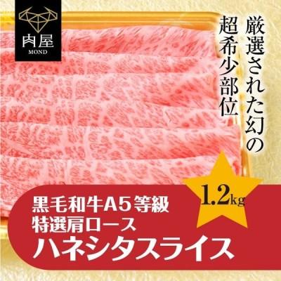 お中元 ギフト 黒毛和牛 高級 肩ロース ハネシタ ザブトン スライス 1.2kg 牛肉 肉 お肉 すき焼き すき焼き肉 和牛 内祝い グルメ お歳暮 冷凍