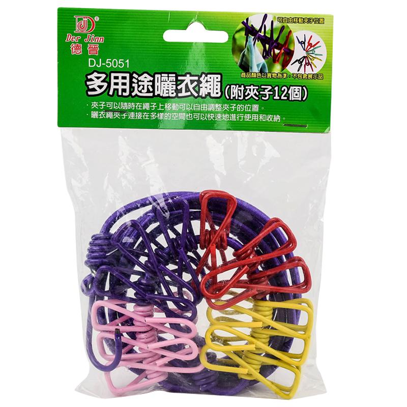 DJ-5051多用途曬衣繩附12PCS夾子