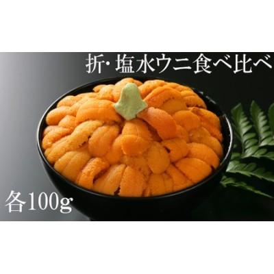極上エゾバフンウニ折詰100g・塩水パック80g食べ比べセット