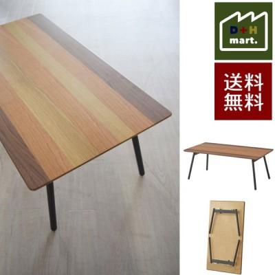 折れ脚リビングテーブル Colors フォールディングテーブル センターテーブル テーブル 机 コーヒーテーブル おしゃれ 北欧風 シンプル