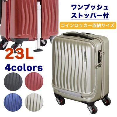 スーツケース 機内持ち込み SSサイズ 軽量 フロントオープン ストッパー PC収納 TSA 4輪 フリクエンター クラムアドバンス 1-217
