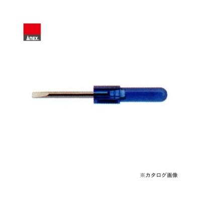 アネックス ANEX 特小精密ドライバー (-2.3×23) No.1030(100本)