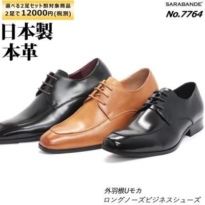 ビジネスシューズ 外羽根 Uチップ 日本製本革 メンズ 紳士靴