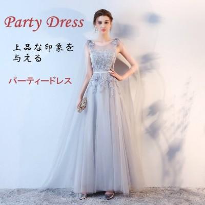 ロングドレス 演奏会 大人 発表会 パーティードレス 結婚式 ドレス おしゃれ ウェディングドレス パーティー 二次会ドレス お呼ばれ 卒業会