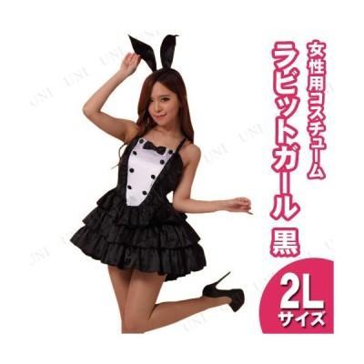 取寄品 コスプレ 仮装 コスプレ バニーガール 衣装 余興 ラビットガール ブラック 2L