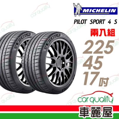 【米其林】PILOT SPORT 4 S PS4S 高性能運動輪胎_二入組_225/45/17