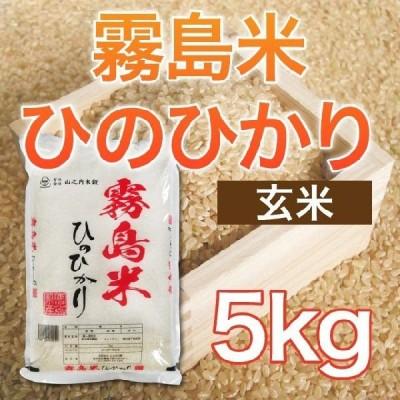 令和2年産 霧島米ヒノヒカリ 玄米 5kg 送料無料(一部地域を除く)