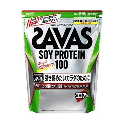 ザバス-SAVAS-ソイプロテイン100-ココア味【45食分】-945g