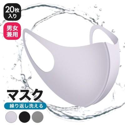 マスク 洗える マスク 20枚 セット 立体マスク 大人 白/黒/グレー  蒸れない 通気性 夏 ホワイト ブラック 洗えるマスク ますく【返品交換不可】