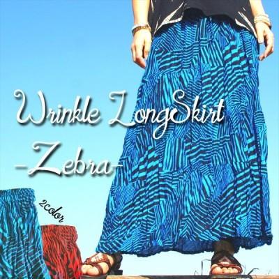 エスニック ロングスカート ゼブラプリント 2color ゆったりフレアスカート 美シルエット レーヨン素材 アジアン レディースファッション