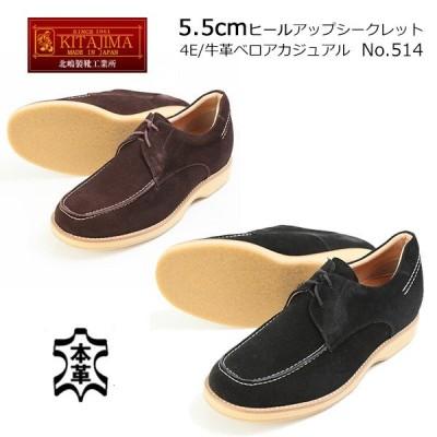 KITAJIMA 北嶋製靴 本革シークレット 5.5cmヒールアップ 牛革ベロアカジュアル 514