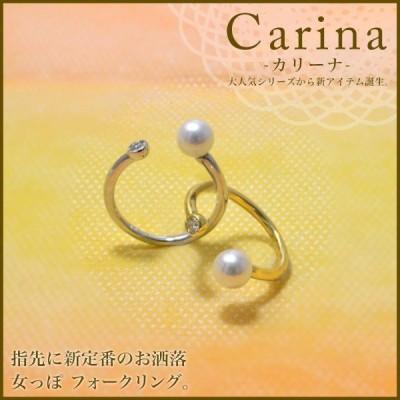 あこや真珠 パール×ダイヤ フォークリング〜Carina(カリーナ)〜ホワイト系 5.5-6.0mm K10WG/K10 ホワイトゴールド/イエローゴールド[n6]