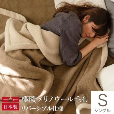 極暖メリノウール毛布 シングル (140×200cm) ブランケット あったか 暖かい ウール