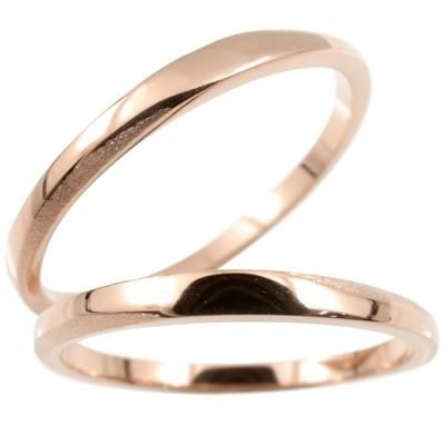 ペアリング 結婚指輪 マリッジリング 地金リング ピンクゴールドk18 18金 シンプル つや消し ストレート スイートペアリィー カップル  女性 送料無料