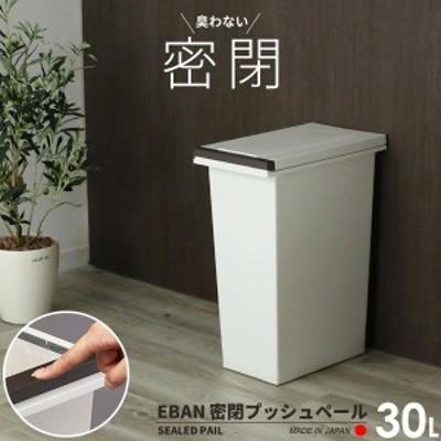 ゴミ箱 キッチン エバンMP 密閉 プッシュペール 30L ホワイト A6402   生ゴミ ごみ箱 30リットル スリム