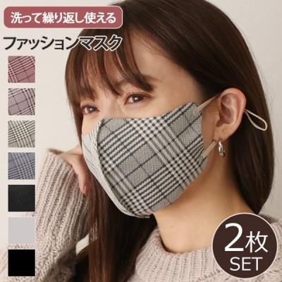 マスク 洗える おしゃれ 秋冬 大人用 3D 立体 タータン チェック 柄 無地 かわいい 耳紐調整 個包装 ファッションマスク ポイント消化