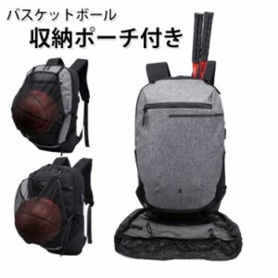 ボールバッグ バスケットボールバッグ 15.6インチパソコンに適応 軽量 防水 大容量 通勤通学 旅行