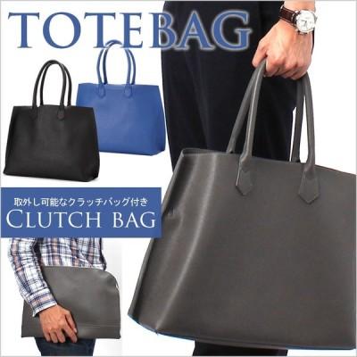クラッチバッグ付き トートバッグ メンズ 紳士用 ビジネスバッグ カジュアルバッグ A4サイズ ビジネス 黒 ブラック グレー ブルー [送料無料]