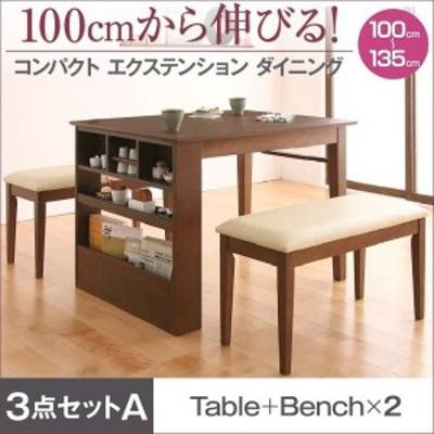 ダイニングテーブルセット 4人掛け 3点セット(テーブル幅100-135+ベンチ2脚) 100cmから伸びるコンパクト伸縮ダイニングセット おしゃれ