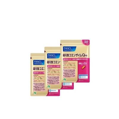 ファンケル FANCL 還元型コエンザイムQ10 約90日分(徳用3袋セット)1袋(90粒)×3