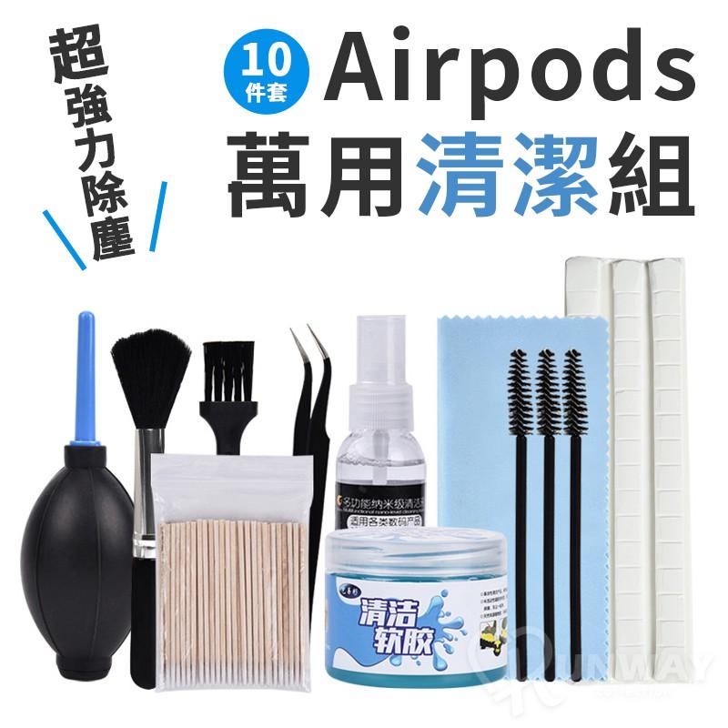 豪華十件組 Airpods【現貨】耳機 鍵盤 手機 相機 萬用 清潔組 深入清潔泥 清潔液 吹球 除塵  耳機清潔