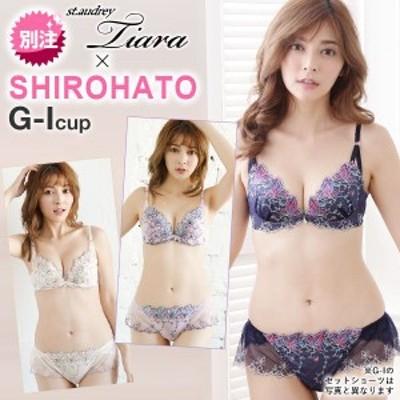 【送料無料】 20%OFF (セントオードリー)St.Audrey tiara Luxe Butterfly シリーズ SHIROHATO コラボ グラマーサイズ GHI 3/4カップ ブ