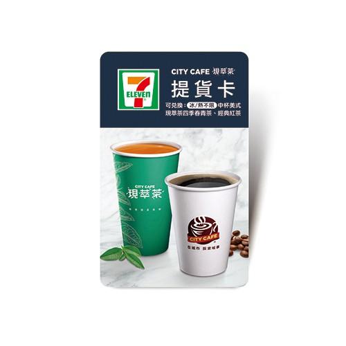西莎 7-11咖啡提貨卡(可兌換中杯美式咖啡)