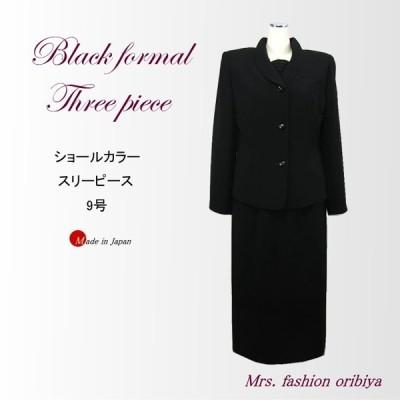 ブラックフォーマル スリーピース ショールカラー オールシーズン合い物 礼服 喪服 日本製 レディース ミセス シニア 9号