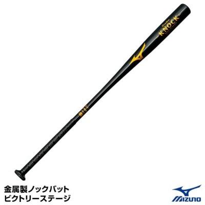 ミズノ(MIZUNO) 1CJMK101 金属製ノックバット ビクトリーステージ 硬式・軟式・ソフトボール可