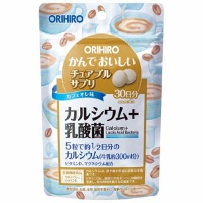 オリヒロ かんでおいしいチュアブルサプリ カルシウム 75g(150粒/1粒500mg)×8
